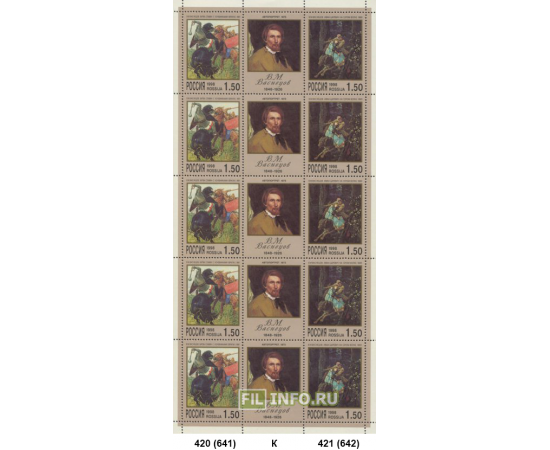 РФ 1998 «150 лет со дня рождения В.М. Васнецова (1848-1926)» Лист серии-сцепки из 2 марок с купоном