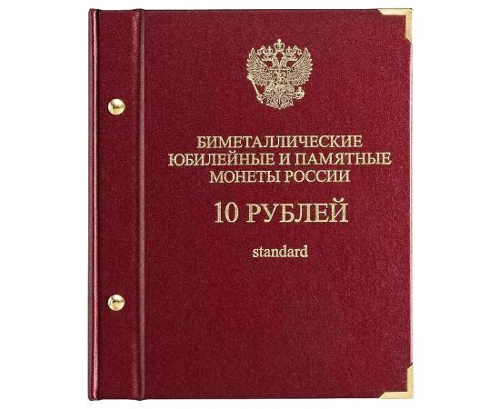 Альбом с листами для 10-ти рублевых юбилейных монет. Standard.