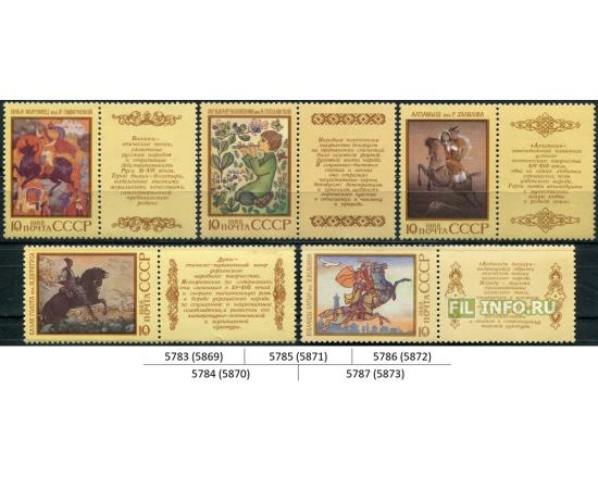 СССР 1988 «Героический эпос народов СССР» Серия из 5 марок