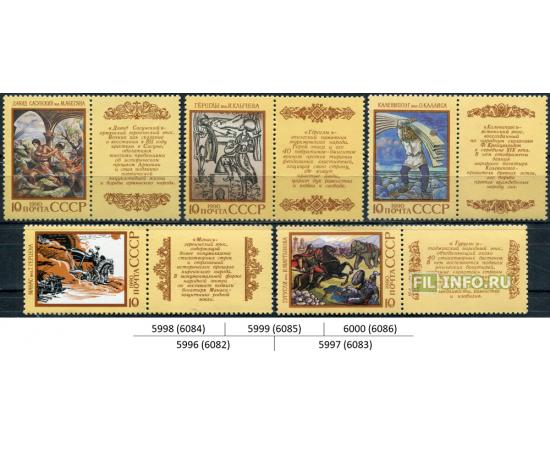 СССР 1990 «Героический эпос народов СССР» Серия из 5 марок с купонами