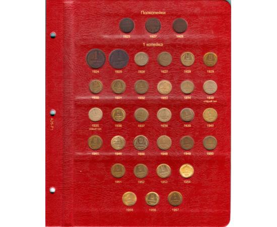 Альбом для монет РСФСР и СССР регулярного выпуска 1921-1957 гг, по номиналам. КоллекционерЪ.