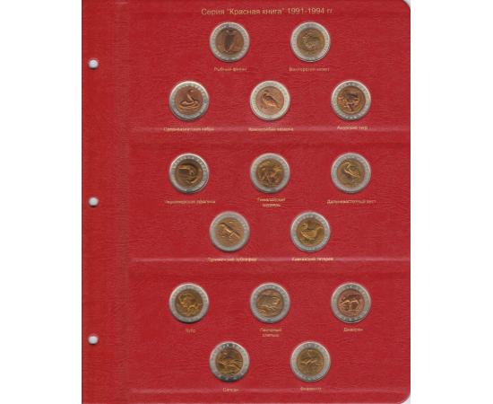 """Лист для монет серии """"Красная книга"""" 1991-1994 годы. КоллекционерЪ."""