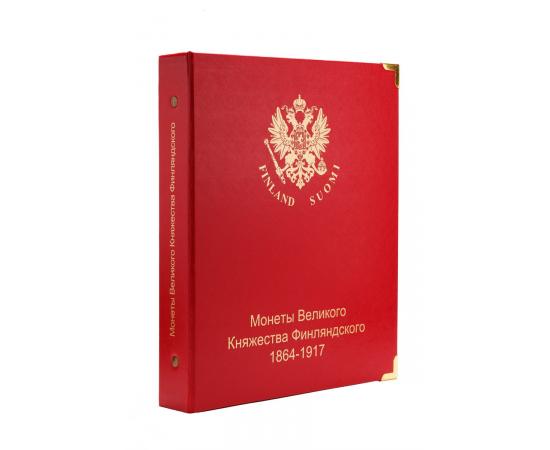 Альбом для монет Великого Княжества Финляндского в составе Российской Империи. КоллекционерЪ.