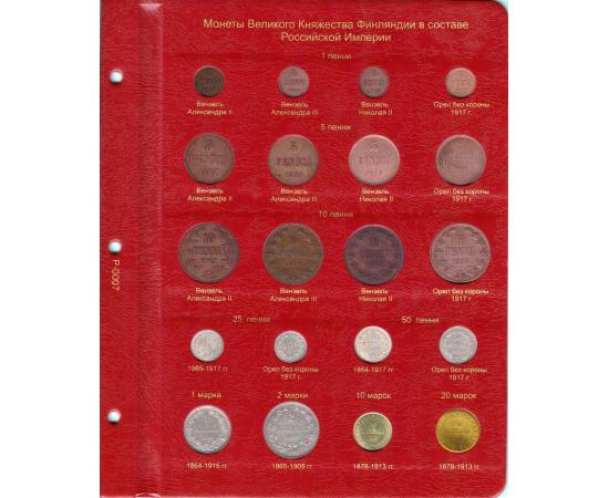 Лист для монет Великого Княжества Финляндского в составе Российской империи. КоллекционерЪ.