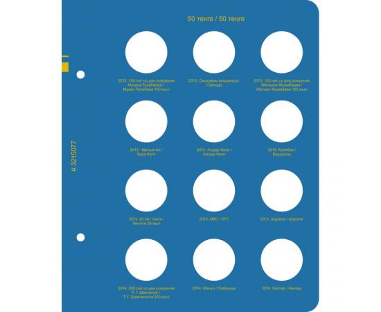 Лист на 12 памятных монет 50 тенге Республики Казахстан, для альбома ALBO NUMISMATICO.