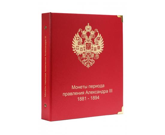 Альбом для монет периода правления императора Александра III 1881-1894 гг. КоллекционерЪ.