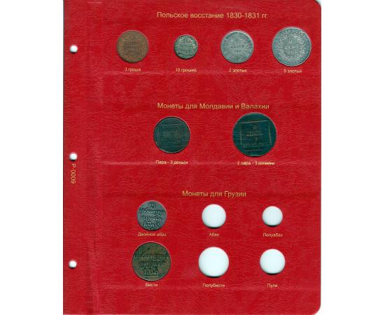 Комплект листов для монет Королевства Польского в составе Российской империи. КоллекционерЪ.