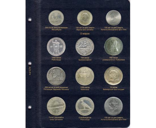 Комплект листов для юбилейных монет Веймарской республики. КоллекционерЪ.