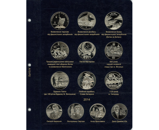 Альбом для юбилейных и памятных монет Украины с 2013 года. Том III. КоллекционерЪ.