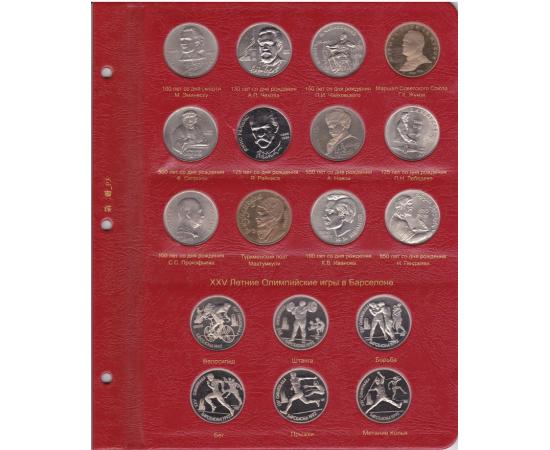 Альбом для юбилейных монет СССР и России 1965-1996 годы. КоллекционерЪ.