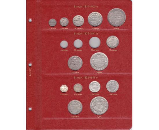 Альбом для монет России по типам с 1796 г. КоллекционерЪ.