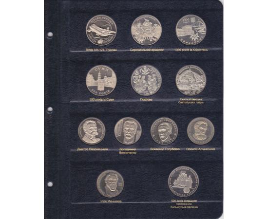 Альбом для юбилейных и памятных монет Украины 1995-2005 годы. Том I. КоллекционерЪ.