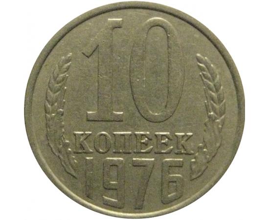 СССР 10 копеек 1976