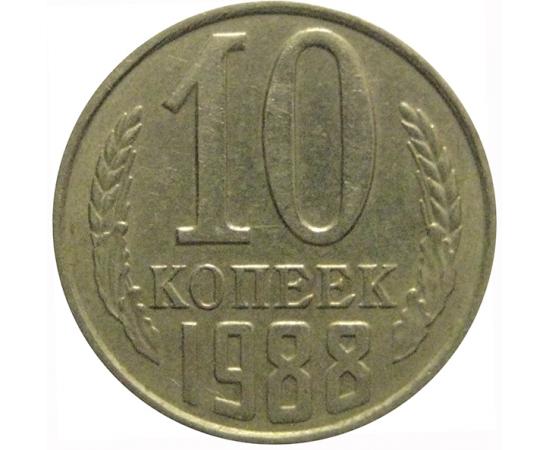 СССР 10 копеек 1988