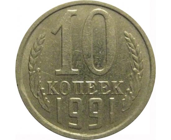 СССР 10 копеек 1991 М