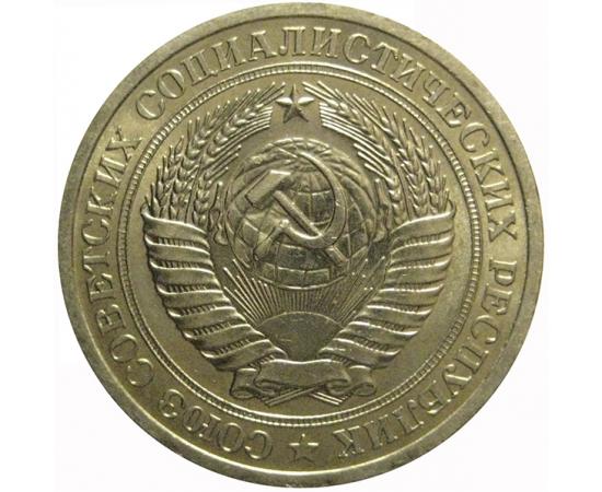 СССР 1 рубль 1969 AU-UNC