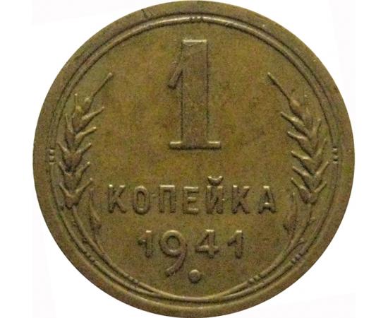 СССР 1 копейка 1941