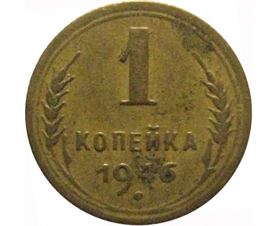 СССР 1 копейка 1946