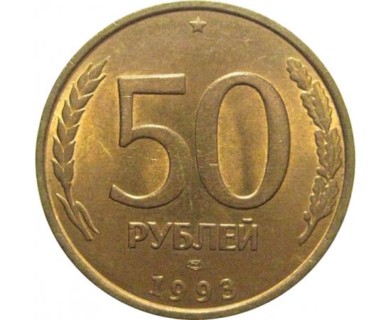 50 рублей 1993 немагнитная. ЛМД   AU