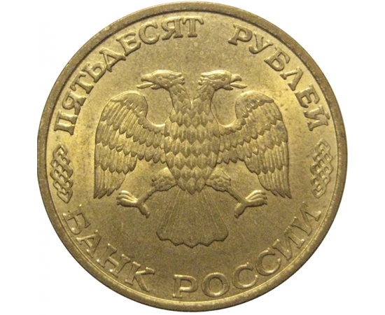 50 рублей 1993 магнитная. ЛМД  AU