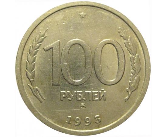 100 рублей 1993 ММД  AU