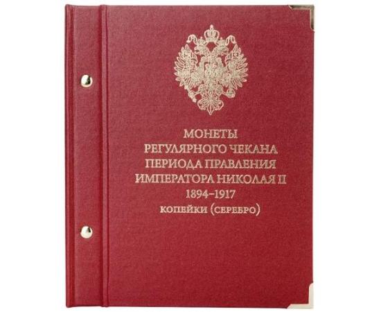 Альбом для монет регулярного чекана периода правления императора Николая II 1894-1917 копейки, серебро