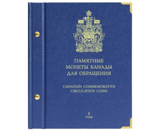 """Альбом для монет """"Памятные монеты Канады для обращения"""". Том 1."""