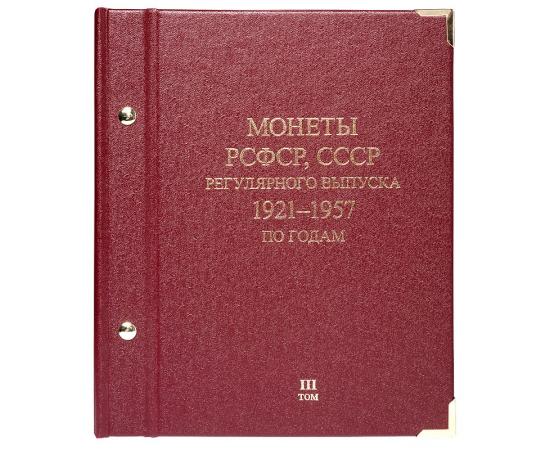 Альбом для монет «РСФСР, СССР 1921-1957 г. Регулярный выпуск по годам». Том 3.
