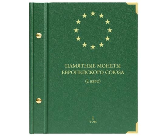 """Альбом для монет """"Памятные монеты Европейского союза. 2 евро"""". Том 1."""