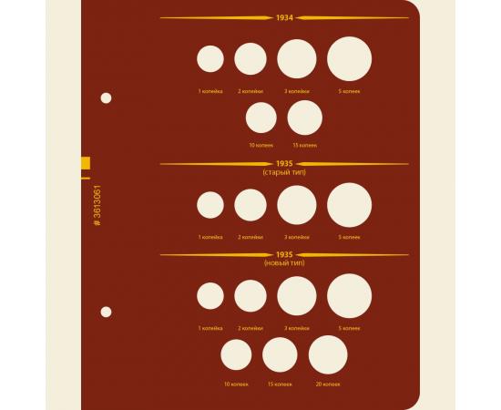 Альбом для монет «РСФСР, СССР 1921-1957 г. Регулярный выпуск по годам». Том 2.