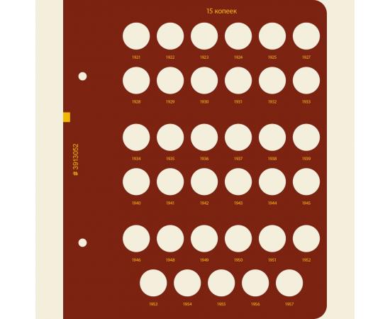 Альбом для монет «РСФСР, СССР 1921-1957 г. Регулярный выпуск по номиналам». Том 2