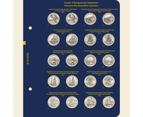Альбом для монет 25 центов США, «Национальные парки». PROFESSIONAL.