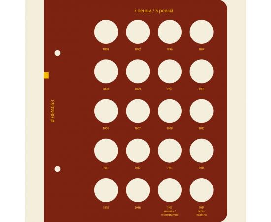 Альбом для монет регулярного чекана Великого княжества Финляндского 1864-1917. Медь.