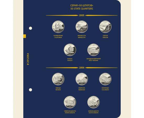 Альбом для монет 25 центов США. Серия: Штаты и территории. STANDART.